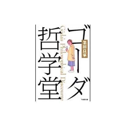 ゴーダ哲学堂(竹書房文庫 GY 8) [文庫]