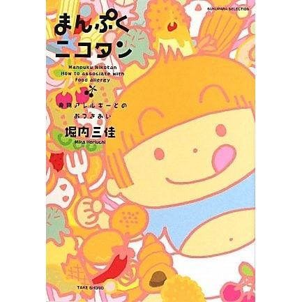 まんぷくニコタン―食物アレルギーとのおつきあい(SUKUPARA SELECTION) [コミック]