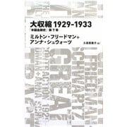 大収縮1929-1933―「米国金融史」第7章(日経BPクラシックス) [全集叢書]
