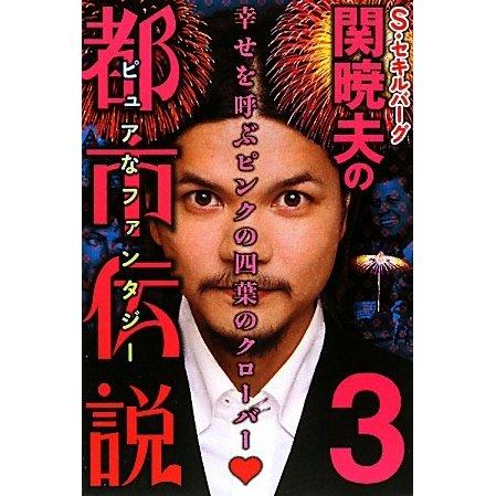 S・セキルバーグ関暁夫の都市伝説〈3〉幸せを呼ぶピンクの四葉のクローバー [単行本]