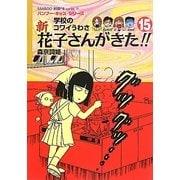 学校のコワイうわさ 新花子さんがきた!!〈15〉(バンブー・キッズ・シリーズ〈25〉) [新書]