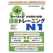 耳から覚える日本語能力試験語彙トレーニングN1 [単行本]
