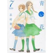 青い花 7(Fx COMICS) [コミック]