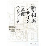 新・和風デザイン図鑑ハンドブック―造作から仕上げ、庭、茶室まで「和風住宅」にまつわるすべてを集結 [単行本]