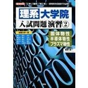 理系大学院入試問題演習 2-「工学」「理学」「理工学」…研究科を目指す方必読!(I/O BOOKS) [単行本]
