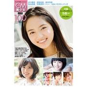 CM美少女U-19SELECTION100 2012(玄光社MOOK CM NOW別冊) [ムックその他]