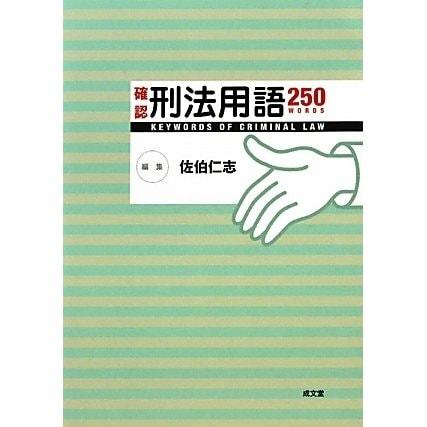 確認刑法用語250 [単行本]
