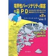 境界性パーソナリティ障害=BPD―はれものにさわるような毎日をすごしている方々へ 第2版 [単行本]