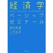 経済学ベーシックゼミナール [単行本]