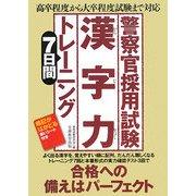 警察官採用試験 漢字力7日間トレーニング [単行本]