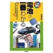電池が一番わかる―2009年は電気自動車元年電池の知識全解説!(しくみ図解) [単行本]