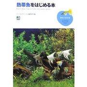 熱帯魚をはじめる本(趣味の教科書) [単行本]