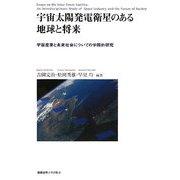 宇宙太陽発電衛星のある地球と将来―宇宙産業と未来社会についての学際的研究(慶應義塾大学産業研究所選書) [単行本]