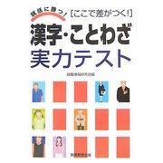 漢字・ことわざ実力テスト―ここで差がつく!(就活に勝つ!) [単行本]