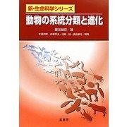 動物の系統分類と進化(新・生命科学シリーズ) [単行本]