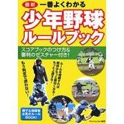 最新 一番よくわかる少年野球ルールブック [単行本]