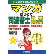 マンガはじめて司法書士 民事訴訟法(0からわかる法律入門シリーズ) [単行本]