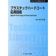 プラスチックハードコート応用技術 普及版 (CMCテクニカルライブラリー) [単行本]