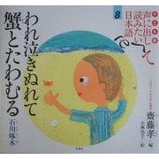 子ども版 声に出して読みたい日本語〈8〉われ泣きぬれて蟹とたわむる(石川啄木) [絵本]