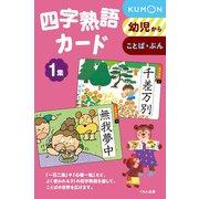 四字熟語カード 1集 第2版-幼児から [単行本]