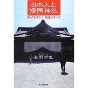 日本人と靖国神社―知っておきたい「靖国」のすべて(光人社NF文庫) [文庫]