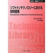ソフトナノテクノロジーにおける材料開発 普及版 (CMCテクニカルライブラリー―新材料・新素材シリーズ) [単行本]