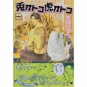 兎オトコ虎オトコ 1(ショコラコミックス) [コミック]