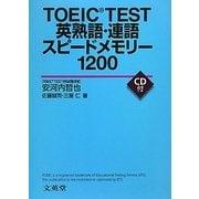 TOEIC TEST英熟語・連語スピードメモリー1200 [全集叢書]