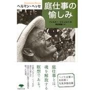 庭仕事の愉しみ(草思社文庫) [文庫]