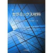 E-コンシャス セラミックス材料 [単行本]