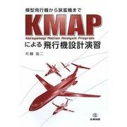 KMAPによる飛行機設計演習―模型飛行機から旅客機まで [単行本]