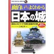 面白いほどよくわかる日本の城―歴史とエピソードで読む全国250城 復元!名城の天守(学校で教えない教科書) [単行本]