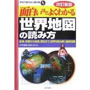 面白いほどよくわかる世界地図の読み方―紛争、宗教から地理、歴史まで、世界を読み解く基礎知識 改訂新版 (学校で教えない教科書) [単行本]