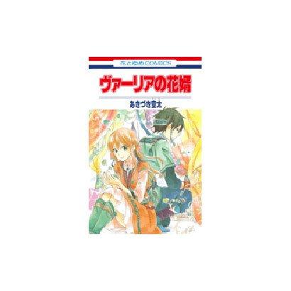 ヴァーリアの花婿(花とゆめコミックス) [コミック]