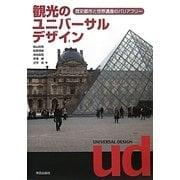 観光のユニバーサルデザイン―歴史都市と世界遺産のバリアフリー [単行本]