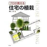 プロが教える住宅の植栽 [単行本]