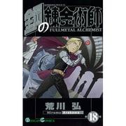 鋼の錬金術師 18(ガンガンコミックス) [コミック]