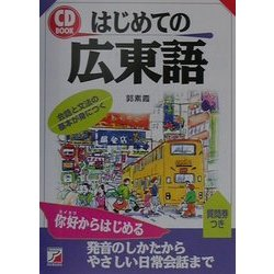 CD BOOK はじめての広東語(アスカカルチャー) [単行本]