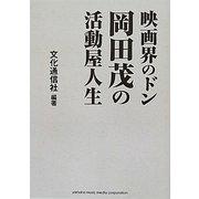 映画界のドン 岡田茂の活動屋人生 [単行本]