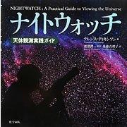 ナイトウォッチ―天体観測実践ガイド [単行本]