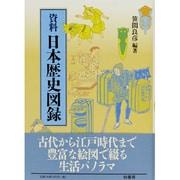 資料 日本歴史図録 [図鑑]