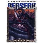 ベルセルク 30(ヤングアニマルコミックス) [コミック]