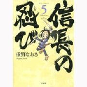 信長の忍び 5(ジェッツコミックス) [コミック]