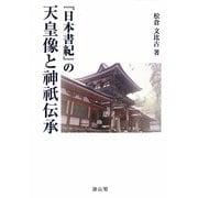 『日本書紀』の天皇像と神祇伝承 [単行本]