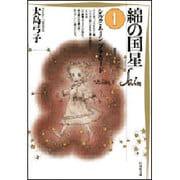 綿の国星 1(白泉社文庫) [文庫]