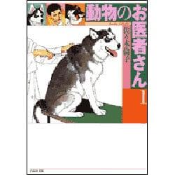 動物のお医者さん 第1巻(白泉社文庫) [文庫]