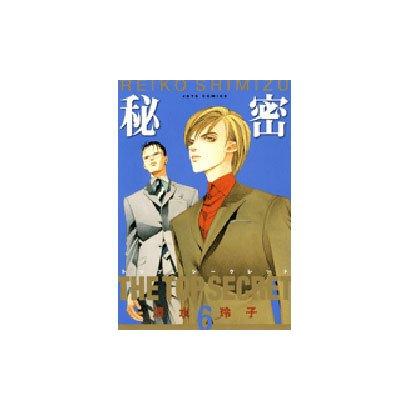 秘密(トップ・シークレット) 6(ジェッツコミックス) [コミック]