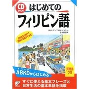 CD BOOK はじめてのフィリピン語(アスカカルチャー) [単行本]