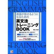 英語が話せるようになるための英文法トレーニングBOOK(アスカカルチャー) [単行本]