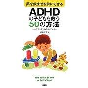 薬を飲ませる前にできるADHDの子どもを救う50の方法 [単行本]